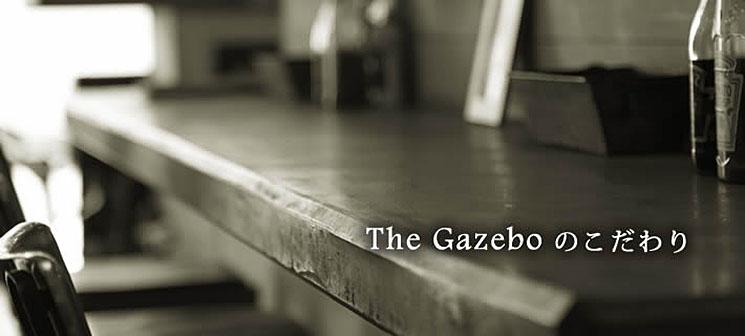 The Gazeboのこだわり